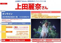 上田麗奈「Nebula」発売記念オンラインサイン会画像
