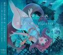 【同人CD】舞風/アニマトニス-Animahtnis[霧海の人魚-Titan1912]の画像