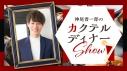 【通販限定】【受注生産】【その他(音楽)】神尾晋一郎の朗読の時間 イーハトヴへの旅路の画像