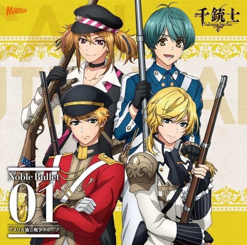 【キャラクターソング】千銃士 絶対高貴ソングシリーズ Noble Bullet 01 アメリカ独立戦争グループ