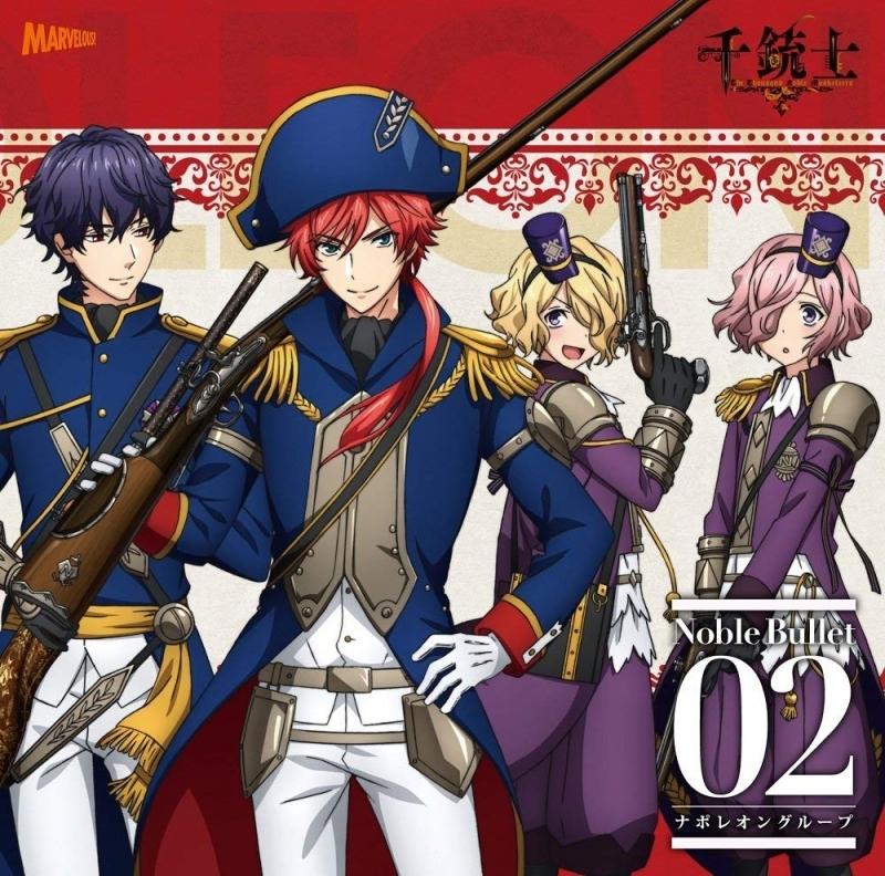 【キャラクターソング】千銃士 絶対高貴ソングシリーズ Noble Bullet 02 ナポレオングループ