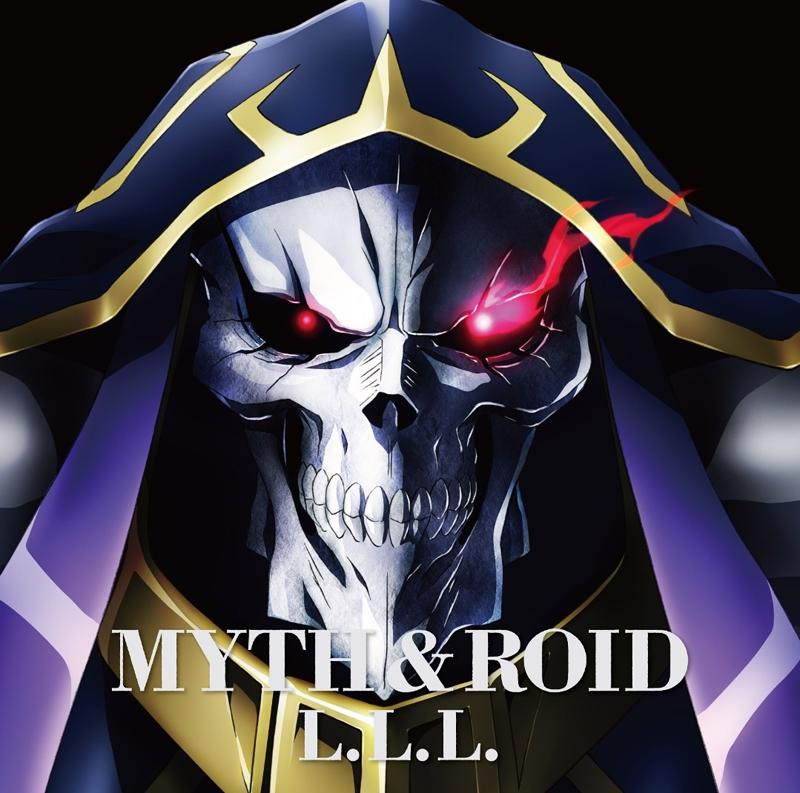 【主題歌】TV オーバーロード ED「L.L.L.」/MYTH&ROID