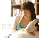 【マキシシングル】椎名へきる/長い夢の画像