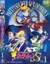 【DVD】TV 美少女戦士セーラームーンS Vol.1の画像