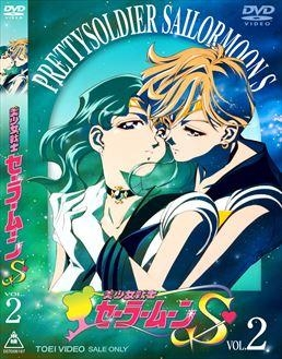 【DVD】TV 美少女戦士セーラームーンS Vol.2