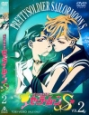 【DVD】TV 美少女戦士セーラームーンS Vol.2の画像