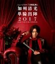 【Blu-ray】ミュージカル『刀剣乱舞』 加州清光 単騎出陣2017の画像