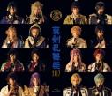 【Blu-ray】ミュージカル『刀剣乱舞』~真剣乱舞祭2017~の画像
