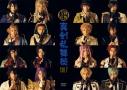 【DVD】ミュージカル『刀剣乱舞』~真剣乱舞祭2017~の画像