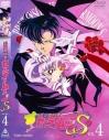 【DVD】TV 美少女戦士セーラームーンS Vol.4の画像