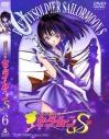 【DVD】TV 美少女戦士セーラームーンS Vol.6の画像