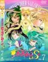 【DVD】TV 美少女戦士セーラームーンS Vol.7の画像