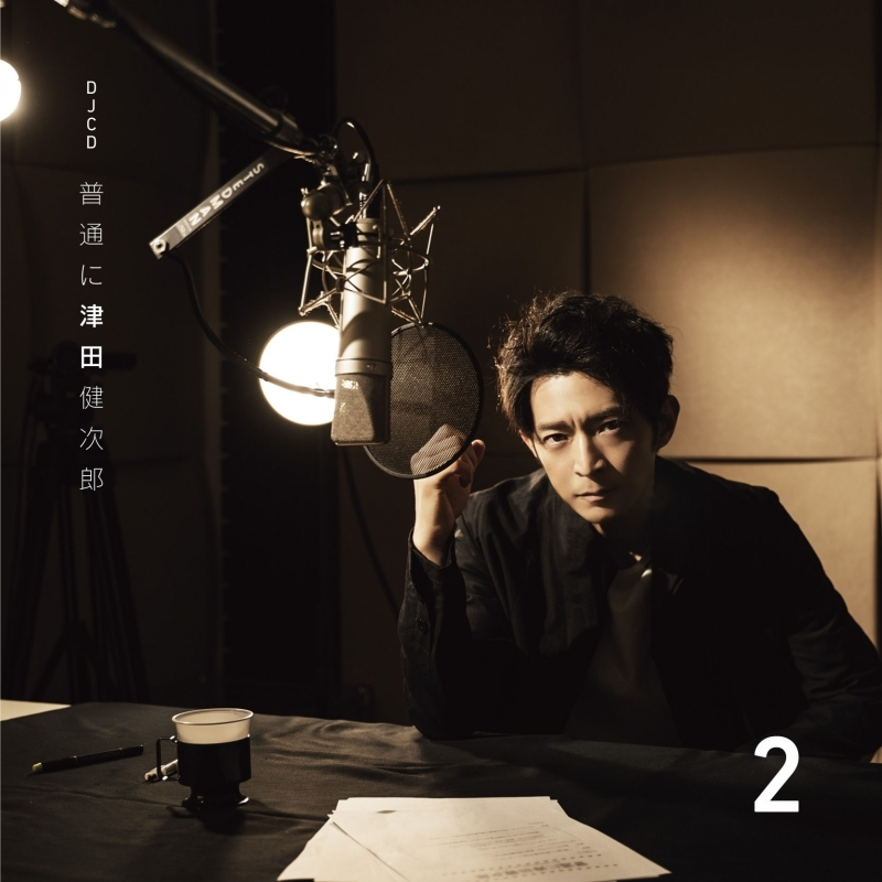 【DJCD】DJCD 普通に津田健次郎 Vol.2
