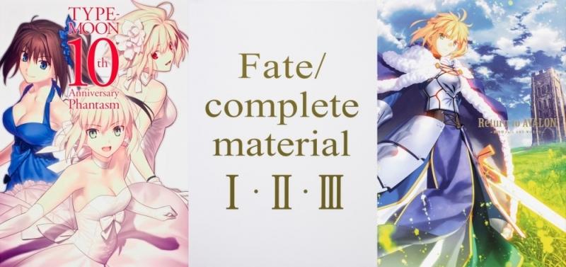 Fateシリーズを振り返る記念書籍セット_0