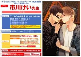 マーブルコミックス『ブルースカイコンプレックス 6巻』発売記念 市川けい先生サイン会画像