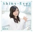 【主題歌】ラジオ 津田のラジオ っだー!! OP「Shiny Eyes」/津田美波 豪華盤の画像