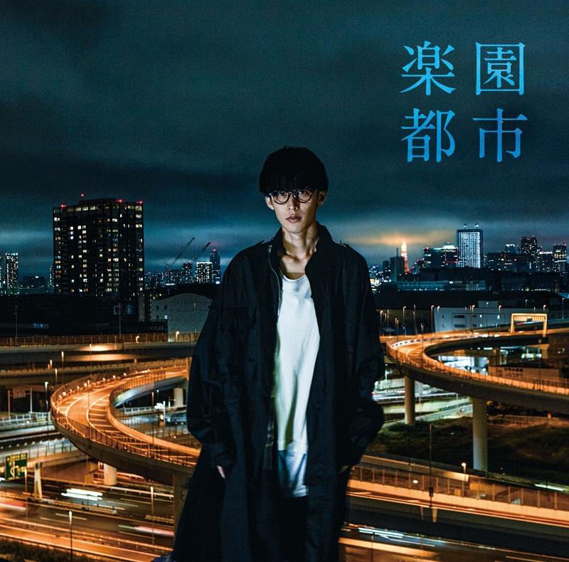 【主題歌】TV コップクラフト OP「楽園都市」/オーイシマサヨシ 通常盤