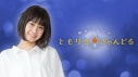 【DJCD】DJCD 楠木ともりのともりるきゃんどる りるりるラジオの画像
