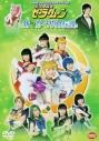 【DVD】ミュージカル 2004 サマースペシャルミュージカル 美少女戦士セーラームーン 新かぐや島伝説の画像