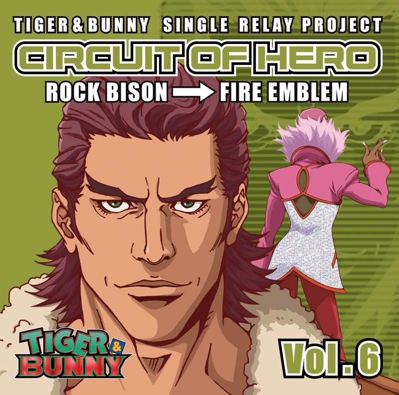 【キャラクターソング】TV TIGER & BUNNY -SINGLE RELAY PROJECT CIRCUIT OF HERO Vol.6