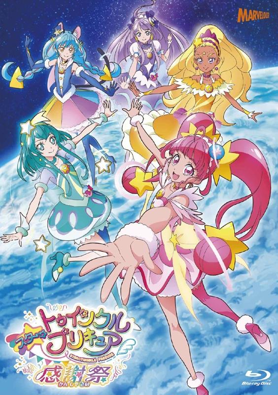 【Blu-ray】イベント スター☆トゥインクルプリキュア 感謝祭