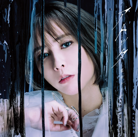 【主題歌】TV BLUE REFLECTION RAY/澪 第2クール OP「アトック」/藍井エイル 初回生産限定盤