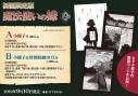 【コミック】魔法使いの嫁(12) A 小冊子付き初回限定版の画像