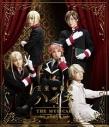 【DVD】ミュージカル 王室教師ハイネ -THE MUSICAL-の画像