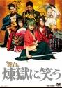 【DVD】舞台 煉獄に笑うの画像