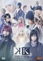 【DVD】舞台 K -MISSING KINGS-の画像