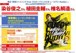 舞台「劇団シャイニング from うたの☆プリンスさまっ♪『エヴリィBuddy!』」Blu-ray&DVD発売記念イベント画像