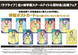 「ラブライブ!虹ヶ咲学園スクールアイドル同好会」応援フェア画像