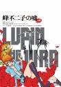 【Blu-ray】LUPIN THE III RD 峰不二子の嘘 通常版の画像