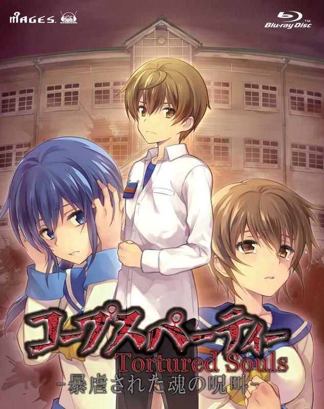 【Blu-ray】OVA コープスパーティー Tortured Souls―暴虐された魂の呪叫― Blu-ray BOX