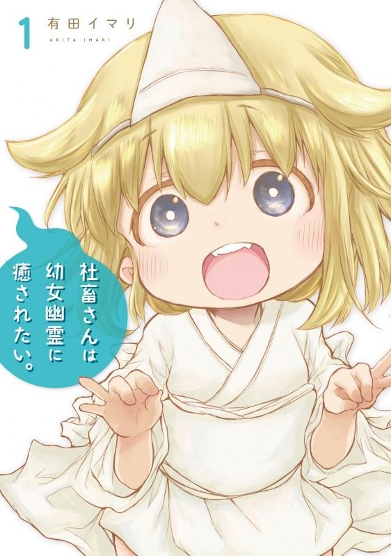 【コミック】社畜さんは幼女幽霊に癒されたい。(1)