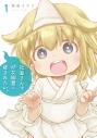 【コミック】社畜さんは幼女幽霊に癒されたい。(1)の画像