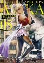 【コミック】魔法少女特殊戦あすか(5)の画像
