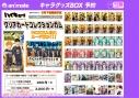 【グッズ-食品】ハイキュー!! クリアカードコレクションガム【初回限定版】の画像