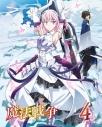 【DVD】TV 魔法戦争 第4巻の画像