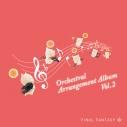 【アルバム】ゲーム FINAL FANTASY XIV Orchestral Arrangement Album Vol. 2の画像