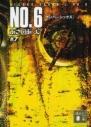 【小説】NO.6〔ナンバーシックス〕(7)の画像