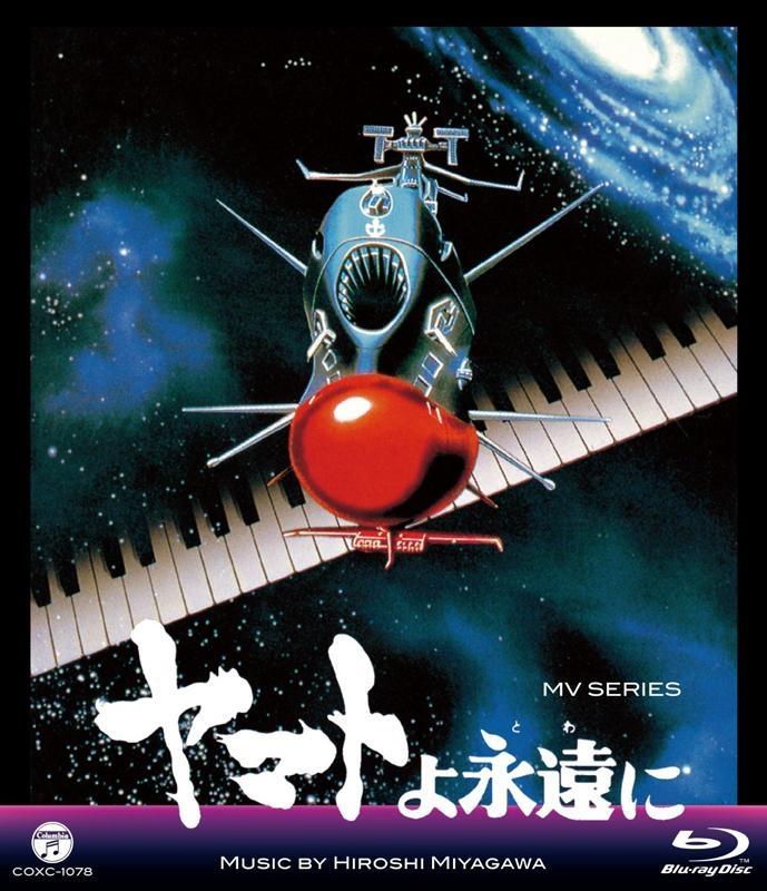 【Blu-ray】MV SERIES ヤマトよ永遠に