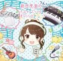 【DJCD】ラジオ 新田恵海のえみゅーじっく♪ まじっく☆ つん11の画像