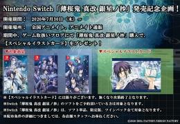 Nintendo Switch「薄桜鬼 真改 銀星ノ抄」発売記念企画!画像