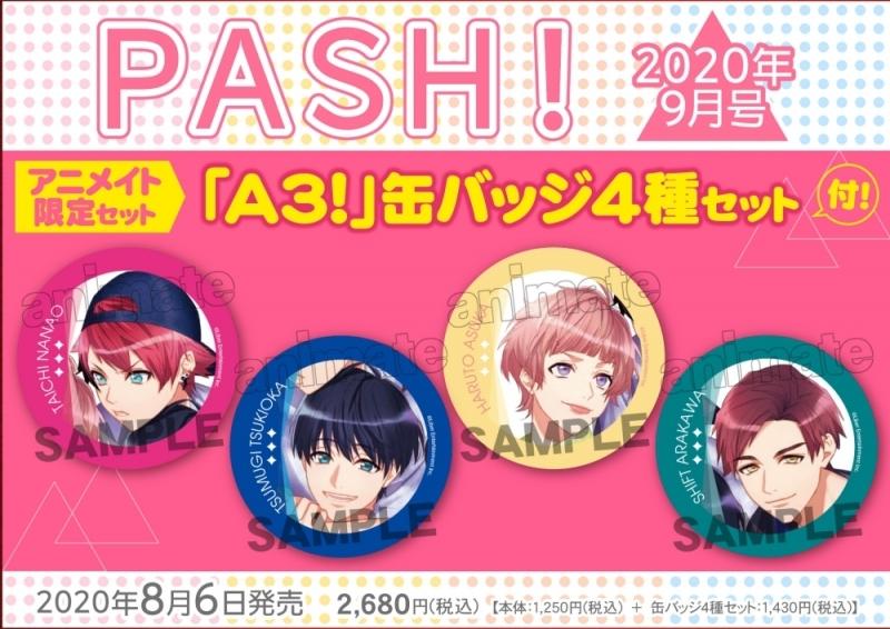 PASH! 2020年9月号 アニメイト限定セット_0