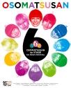 【DVD】イベント おそ松さんon STAGE ~SIX MEN'S FESTIVAL~の画像