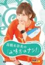 【DVD】高橋未奈美のみ、味方はナシ! Vol.2の画像