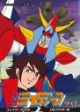 【DVD】TV 勇者ライディーン コレクターズDVD Vol.1の画像