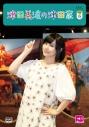 【DVD】津田美波の津田家-TSUDAYA- Vol.6の画像