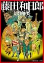 【チケット】~画業30周年記念~ 藤田和日郎原画展 週刊少年サンデー60周年企画(福岡)の画像